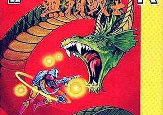 #108 – Burai Fighter