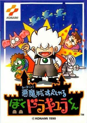 Akumajo_Special-Boku_Dracula-kun!(cover)