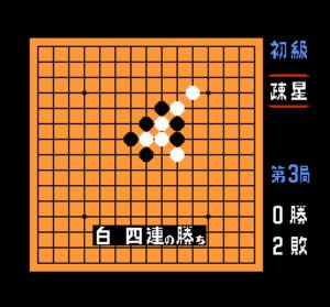 gomoku-narabe-easy