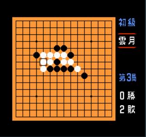 gomoku-narabe-3